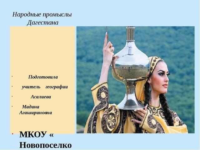 Народные промыслы Дагестана Подготовила учитель географии Асалиева Мадина Ага...