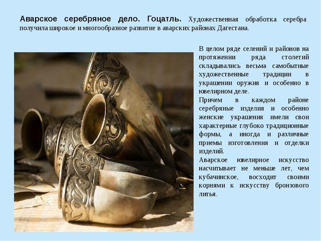 Аварское серебряное дело. Гоцатль. Художественная обработка серебра получила...