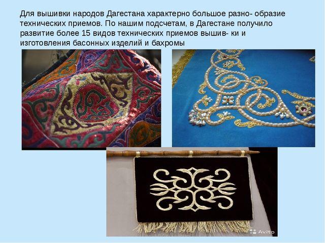 Для вышивки народов Дагестана характерно большое разно- образие технических п...