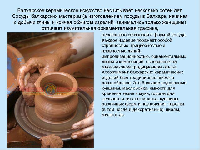 Балхарское керамическое искусство насчитывает несколько сотен лет. Сосуды бал...