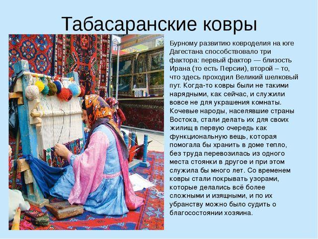 Табасаранские ковры Бурному развитию ковроделия на юге Дагестана способствова...