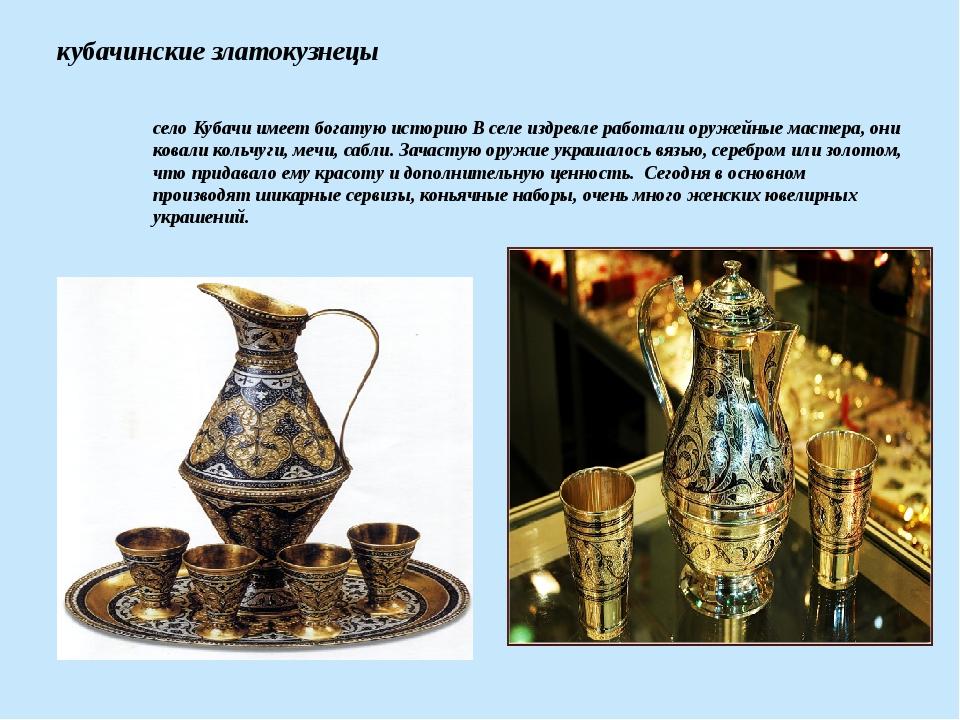 кубачинские златокузнецы село Кубачи имеет богатую историю В селе издревле ра...
