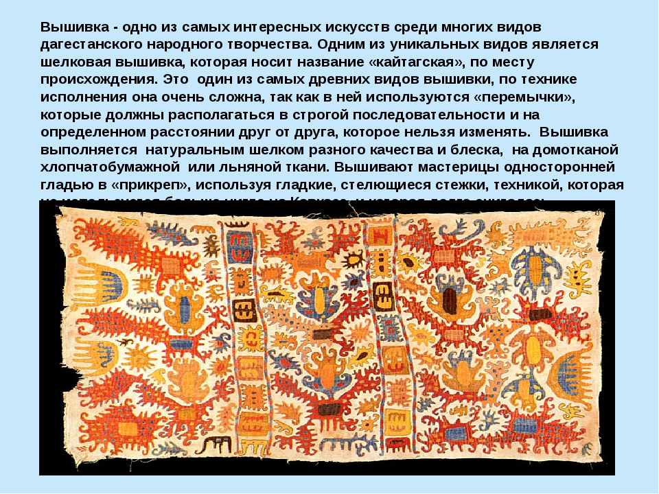Вышивка- одно из самых интересных искусств среди многих видов дагестанского...