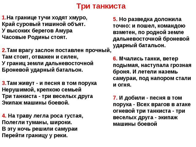 ПЕСНЯ ТРИ ТАНКИСТА МИНУСОВКА СКАЧАТЬ БЕСПЛАТНО