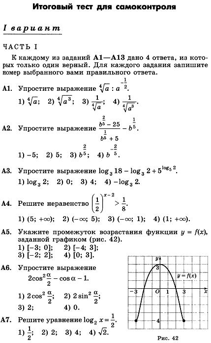 Ответы на итоговые контрольные работы 8 класс по математике