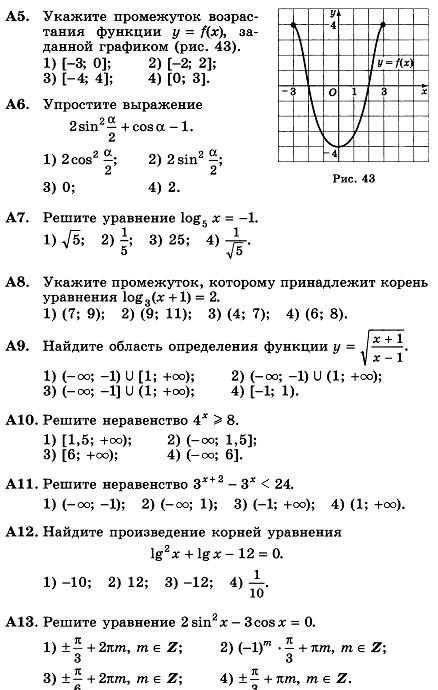 Тесты по математике 8 класс с решением