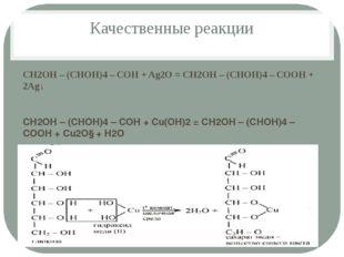 Качественные реакции СН2ОН – (СНОН)4 – СОН + Ag2O = СН2ОН – (СНОН)4 – СООН +