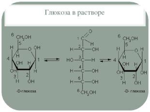 Глюкоза в растворе α-D- глюкоза β-D-глюкоза