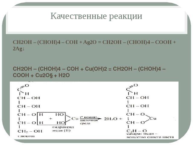 Качественные реакции СН2ОН – (СНОН)4 – СОН + Ag2O = СН2ОН – (СНОН)4 – СООН +...