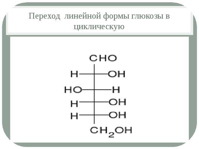 Переход линейной формы глюкозы в циклическую