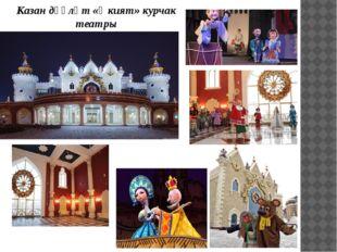 Казан дәүләт «Әкият» курчак театры