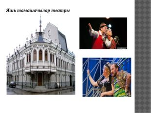 Яшь тамашачылар театры