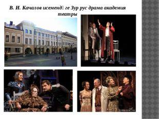 В. И. Качалов исемендәге Зур рус драма академия театры