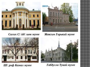 Салих Сәйдәшев музее Максим Горький музее Габдулла Тукай музее Шәриф Камал