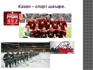 Казан – спорт шәһәре.
