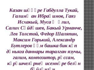 Казан шәһәре Габдулла Тукай, Галимҗан Ибраһимов, Гаяз Исхакый, Муса Җәлил, Са