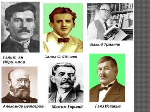 Галимҗан Ибраһимов Салих Сәйдәшев Бакый Урманче Гаяз Исхакый Александр Бу