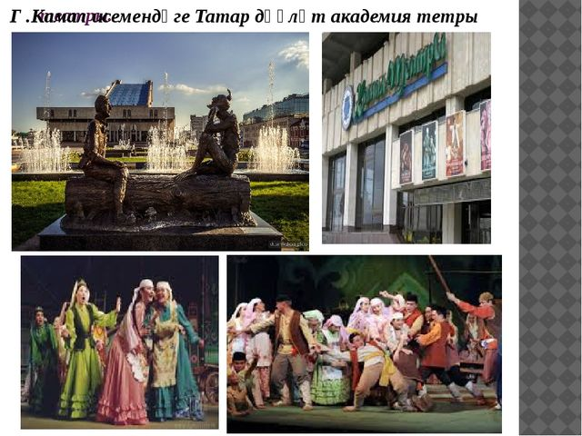театры. Г .Камал исемендәге Татар дәүләт академия тетры