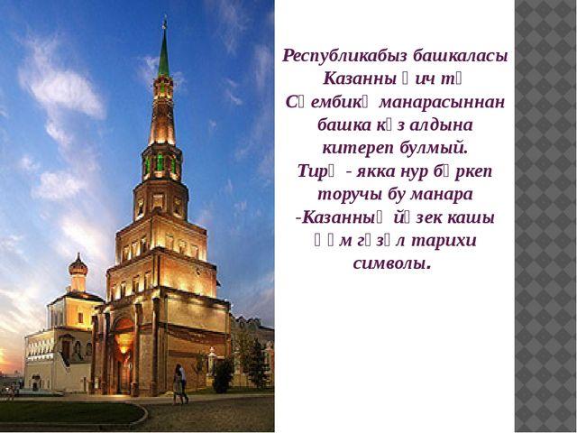 Республикабыз башкаласы Казанны һич тә Сөембикә манарасыннан башка күз алдына...