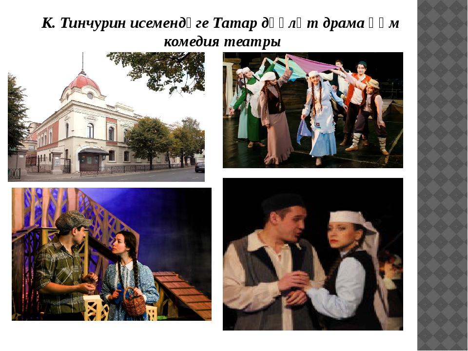 К. Тинчурин исемендәге Татар дәүләт драма һәм комедия театры