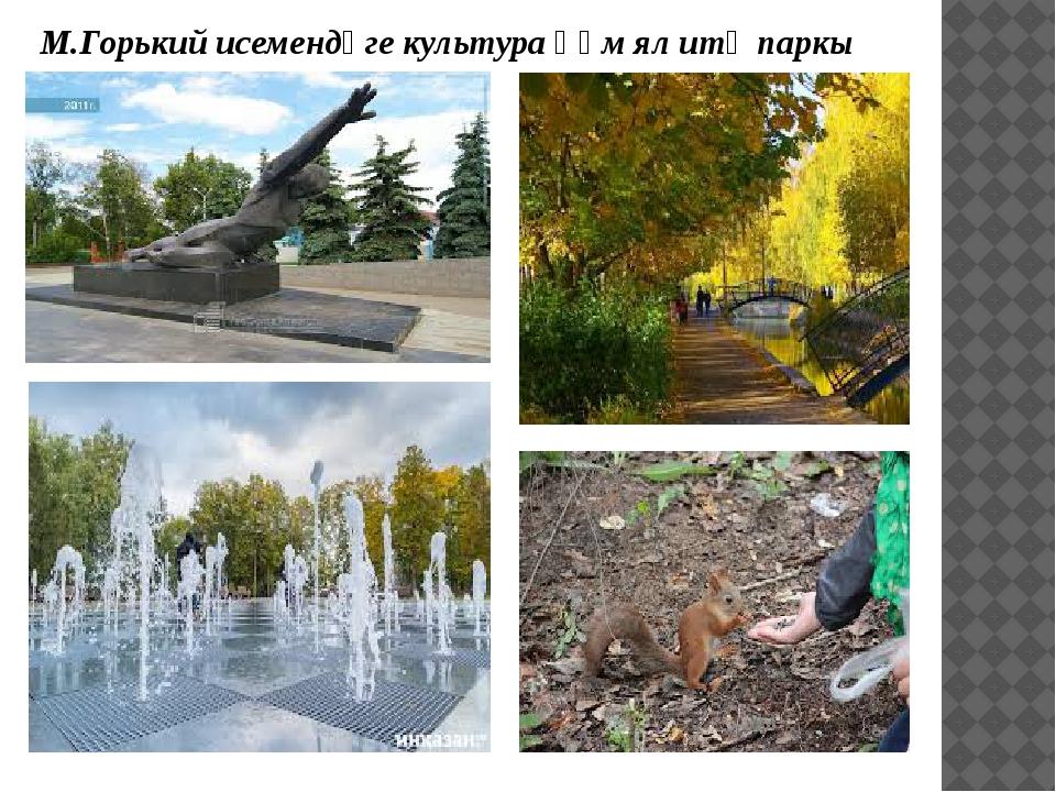 М.Горький исемендәге культура һәм ял итү паркы