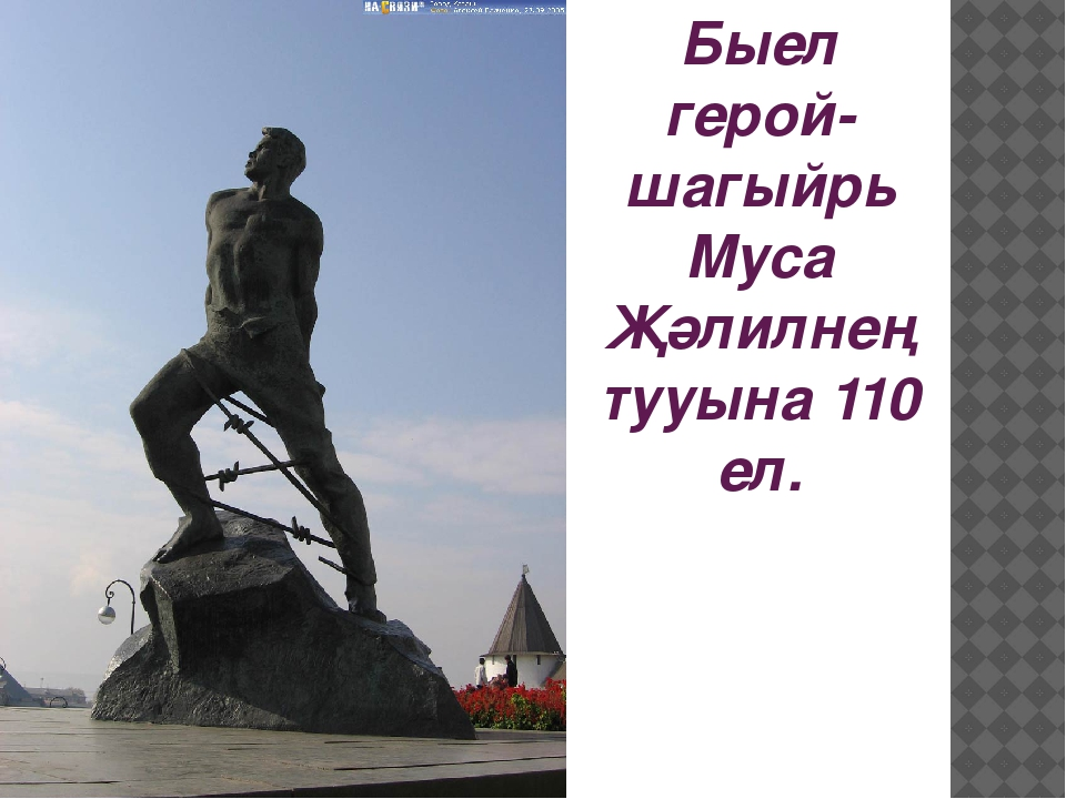 Быел герой-шагыйрь Муса Җәлилнең тууына 110 ел.