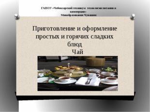 Приготовление и оформление простых и горячих сладких блюд Чай ГАПОУ «Чебоксар