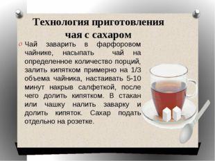 Технология приготовления чая с сахаром Чай заварить в фарфоровом чайнике, нас