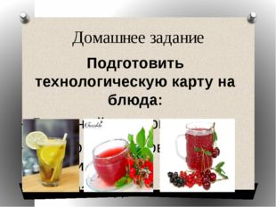 Домашнее задание Подготовить технологическую карту на блюда: - Лимонный напит