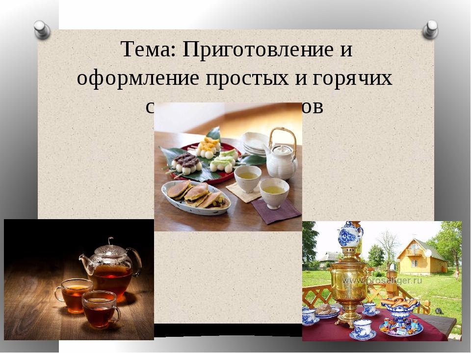 Тема: Приготовление и оформление простых и горячих сладких напитков