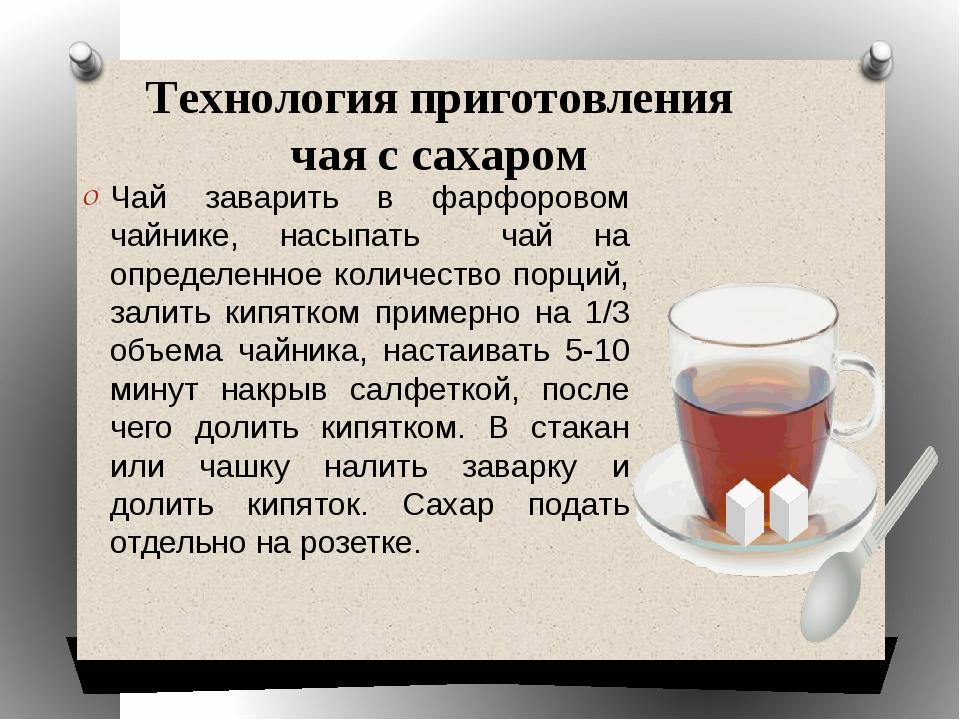 Технология приготовления чая с сахаром Чай заварить в фарфоровом чайнике, нас...