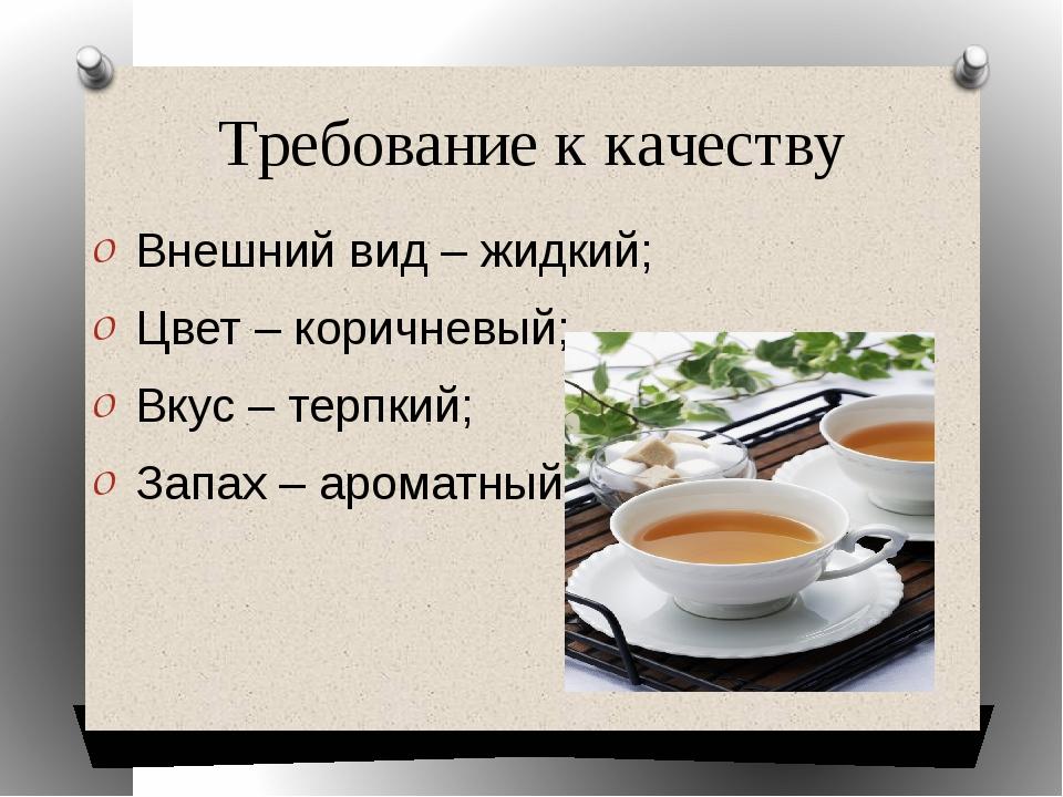 Требование к качеству Внешний вид – жидкий; Цвет – коричневый; Вкус – терпкий...