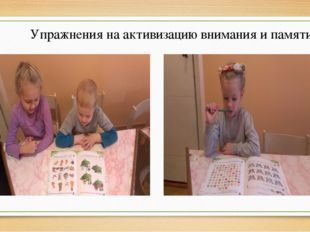 Упражнения на активизацию внимания и памяти.
