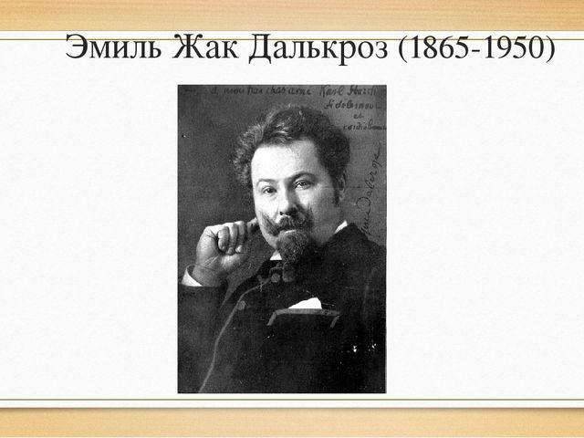 Эмиль Жак Далькроз (1865-1950)