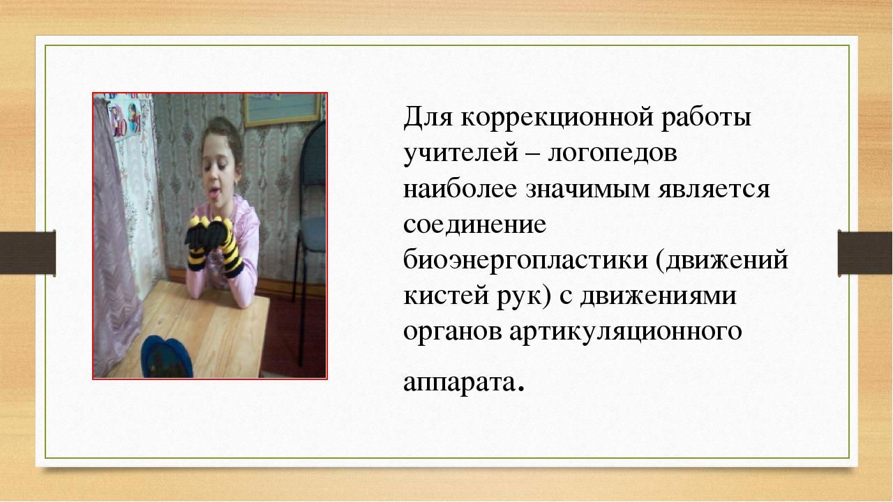 Для коррекционной работы учителей – логопедов наиболее значимым является соед...