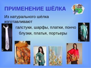 ПРИМЕНЕНИЕ ШЁЛКА Из натурального шёлка изготавливают галстуки, шарфы, платки,