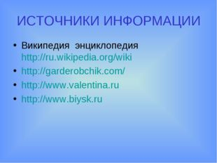 ИСТОЧНИКИ ИНФОРМАЦИИ Википедия энциклопедия http://ru.wikipedia.org/wiki http