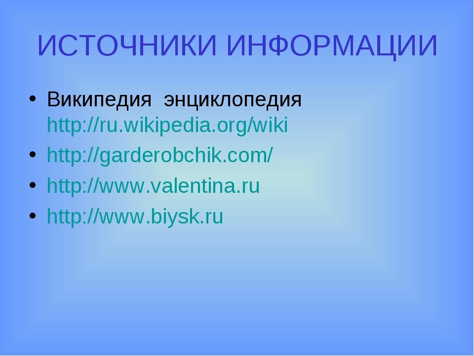 ИСТОЧНИКИ ИНФОРМАЦИИ Википедия энциклопедия http://ru.wikipedia.org/wiki http...