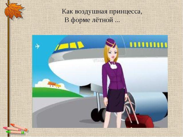 Как воздушная принцесса, В форме лётной ...