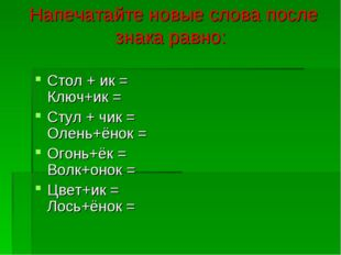 Напечатайте новые слова после знака равно: Стол + ик =  Ключ+ик = Стул + чи