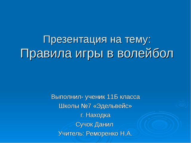 Презентация на тему: Правила игры в волейбол Выполнил- ученик 11Б класса Школ...