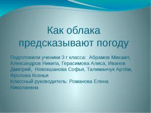 Как облака предсказывают погоду Подготовили ученики 3 г класса: Абрамов Михаи
