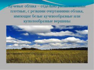 Кучевые облака – отдельно расположенные плотные, с резкими очертаниями облака