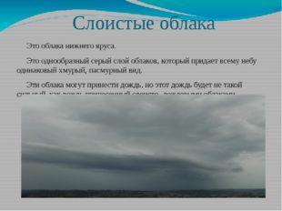 Слоистые облака Это облака нижнего яруса. Это однообразный серый слой облако