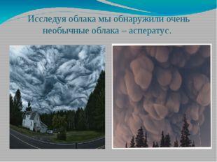 Исследуя облака мы обнаружили очень необычные облака – асператус.