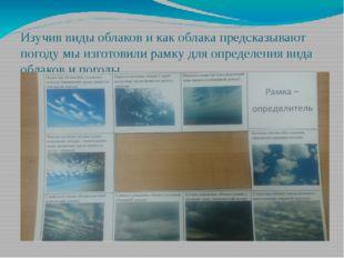Изучив виды облаков и как облака предсказывают погоду мы изготовили рамку для