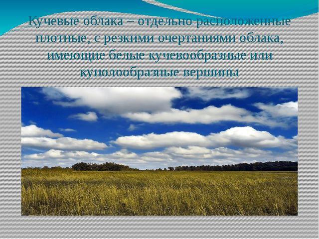 Кучевые облака – отдельно расположенные плотные, с резкими очертаниями облака...