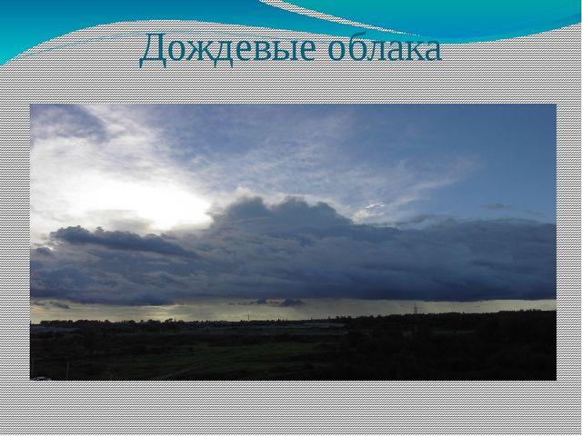 Дождевые облака