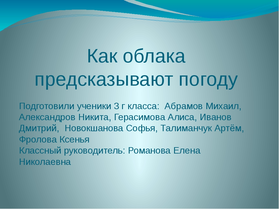Как облака предсказывают погоду Подготовили ученики 3 г класса: Абрамов Михаи...