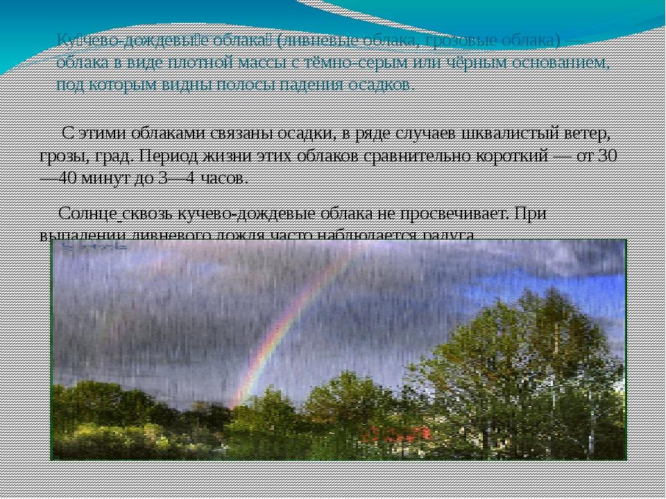 Ку́чево-дождевы́е облака́(ливневые облака, грозовыеоблака)—облакав виде п...